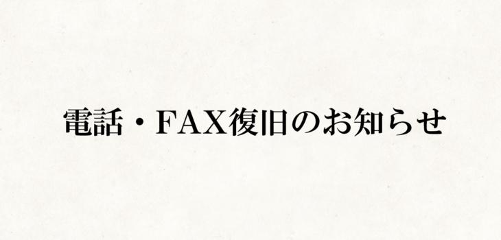 denwa/fax/recovery